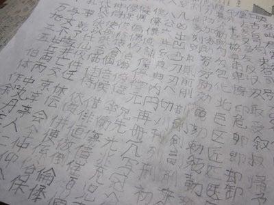 のほほん日記 in 大阪-かずぽんの漢字