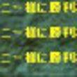 ぱっしょんVS祇園&…