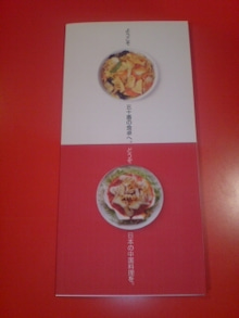 中国料理五十番の店長ブログ-20090929191100.jpg
