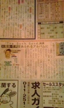太陽族花男のオフィシャルブログ「太陽族★花男のはなたれ日記」powered byアメブロ-ちわ!
