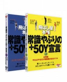 吉田一誉オフィシャルブログ「LOVE‐GOLF」Powered by Ameba