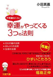 小田真嘉「成長のヒント」人生・仕事の潮流が変わる秘密と秘訣-幸運がやってくる3つの法則