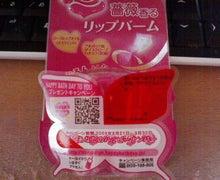 懸賞モニターで楽々お得生活-30SEP-03.JPG