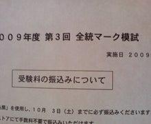 懸賞モニターで楽々お得生活-30SEP-01.JPG