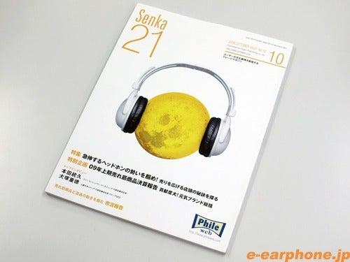 イヤホン・ヘッドホン専門店「e☆イヤホン」のBlog-Senka21 10月号