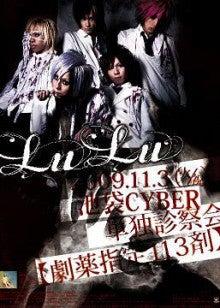 LuLuオフィシャルブログ「LuLu総合病院HCU」Powered by Ameba