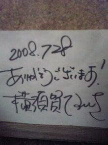 ★平成の癒し王ふじ  ~新宿で創業9年 らくーん22オーナーのblog★ -横須賀さんサイン