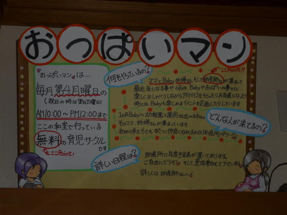 いのちとの架け橋 「らぽ~る」のブログ