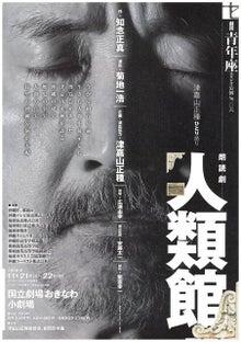 おきなわおーでぃおぶっく情報-人類館沖縄公演チラシ