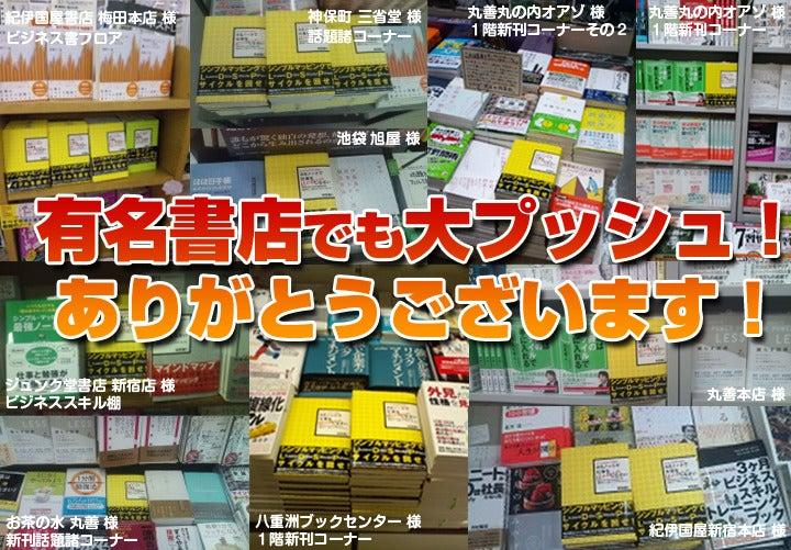 松宮義仁のシンプルマッピング的ブログ