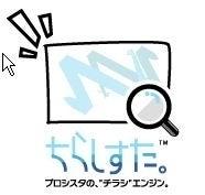プロシスタ株式会社 代表取締役 早島貴之のブログ-ちらしすた。ロゴ