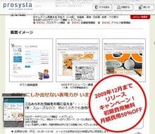 プロシスタ株式会社 代表取締役 早島貴之のブログ-ちらしすた。アップ