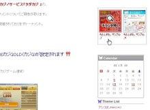 プロシスタ株式会社 代表取締役 早島貴之のブログ-ちらしすた。ブログパーツ