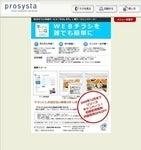 プロシスタ株式会社 代表取締役 早島貴之のブログ-ちらしすた。実寸