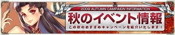 美春のシルクロードオンライン日記-秋のイベント情報