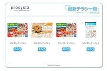 プロシスタ株式会社 代表取締役 早島貴之のブログ-ちらしすた。配信画面