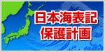 $安全保障カレッジ 設立準備委員会-Save Sea of Japan