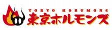 東京ホルモンズの中身のある話-horumons.01