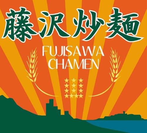 きょうの地域魅力-藤沢炒麺タイトル