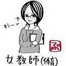 $♪じゆーじん♪-女教師(小)