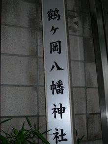 microcosmos B-鶴ヶ岡八幡神社16