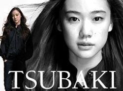 資生堂「TSUBAKI」
