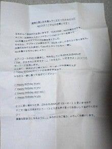 あゆ好き2号のあゆバカ日記-サプライズ企画(10/3).jpg