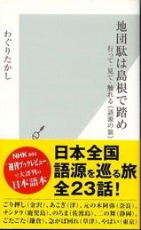 語源ハンター わぐりたかしの『地団駄は島根で踏め!』 日本初!語源遺産ガイドブック -地団駄表紙