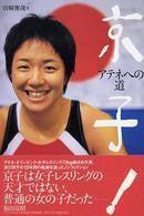 浜口京子オフィシャルブログ Powered by Ameba