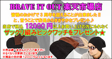 【BRAVE IT OUT】shingoのブログ
