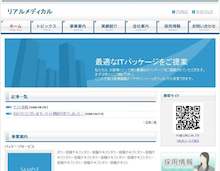 木村晃久の医療経営コンサルティングのネタ帳-1分で作ったホームページ