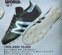大人が懐かしむ昭和のサッカースパイク-1982.6サッカーマガジン SP-7 ミズノ