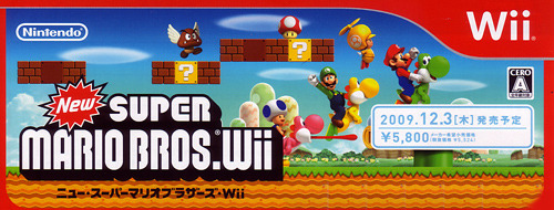 ニュー・スーパーマリオブラザーズ Wii