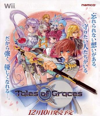 テイルズ オブ グレイセス Wii