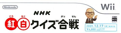 NHK紅白クイズ合戦 Wii