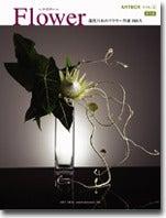 花生活~Flower of Life~  フラワースクール(足利・宇都宮・柏)&ギフトショップ-「Flower」 ARTBOX No.4