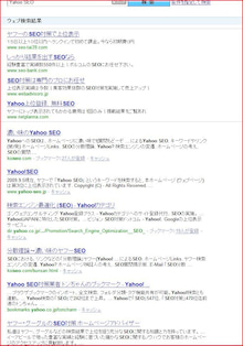 トンちゃんSEO対策|SEO(=検索エンジン対策)<SEM<経営-Yahoo SEOの検索結果画面画像