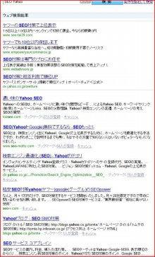 トンちゃんSEO対策|SEO(=検索エンジン対策)<SEM<経営-SEO Yahooの検索結果画面画像