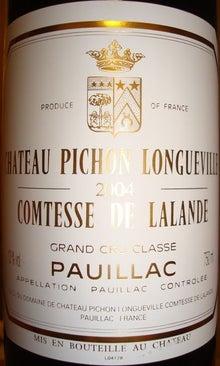 個人的ワインのブログ-Ch Pichon Longueville Comtesse de Lalande 2004
