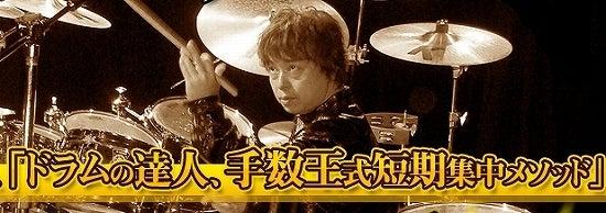 ドラム初心者の練習の方法