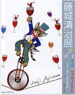 UD探偵団がゆく-藤城清治展