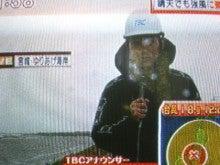 超初心者のためのアメブロ作成講座-台風18号中継中の三橋泰介さん