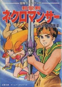 趣味の廃屋 ゲームブック館-邪聖剣ネクロマンサー