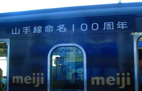 ∞最前線 通信-山手線100周年