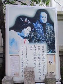 月灯りの舞-お初銅像