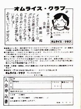 イラストレーターleolio 『歩こうの会 おざな(Ozana)』-omu