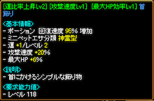 RELI姫のおてんば(?)日記-運比攻速HP