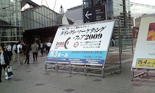 やまとネットショップ成幸塾-東京ビッグサイト