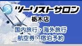 国内旅行・海外旅行・航空券・宿泊予約は国際ツーリストサロン栃木店へ!