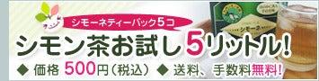 $便秘解消ブログ!シモンちゃんのウンリズム♪-シモン茶お試し5リットルバナー